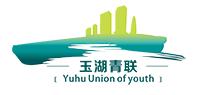 玉湖青年联合会邀请函发布