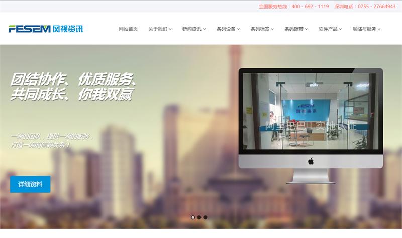 深圳市风视资讯设备有限公司