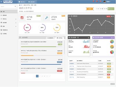 普乐方工程项目管理系统