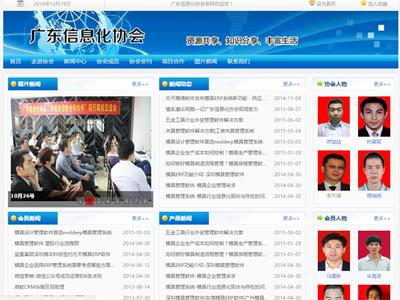 广东信息化协会